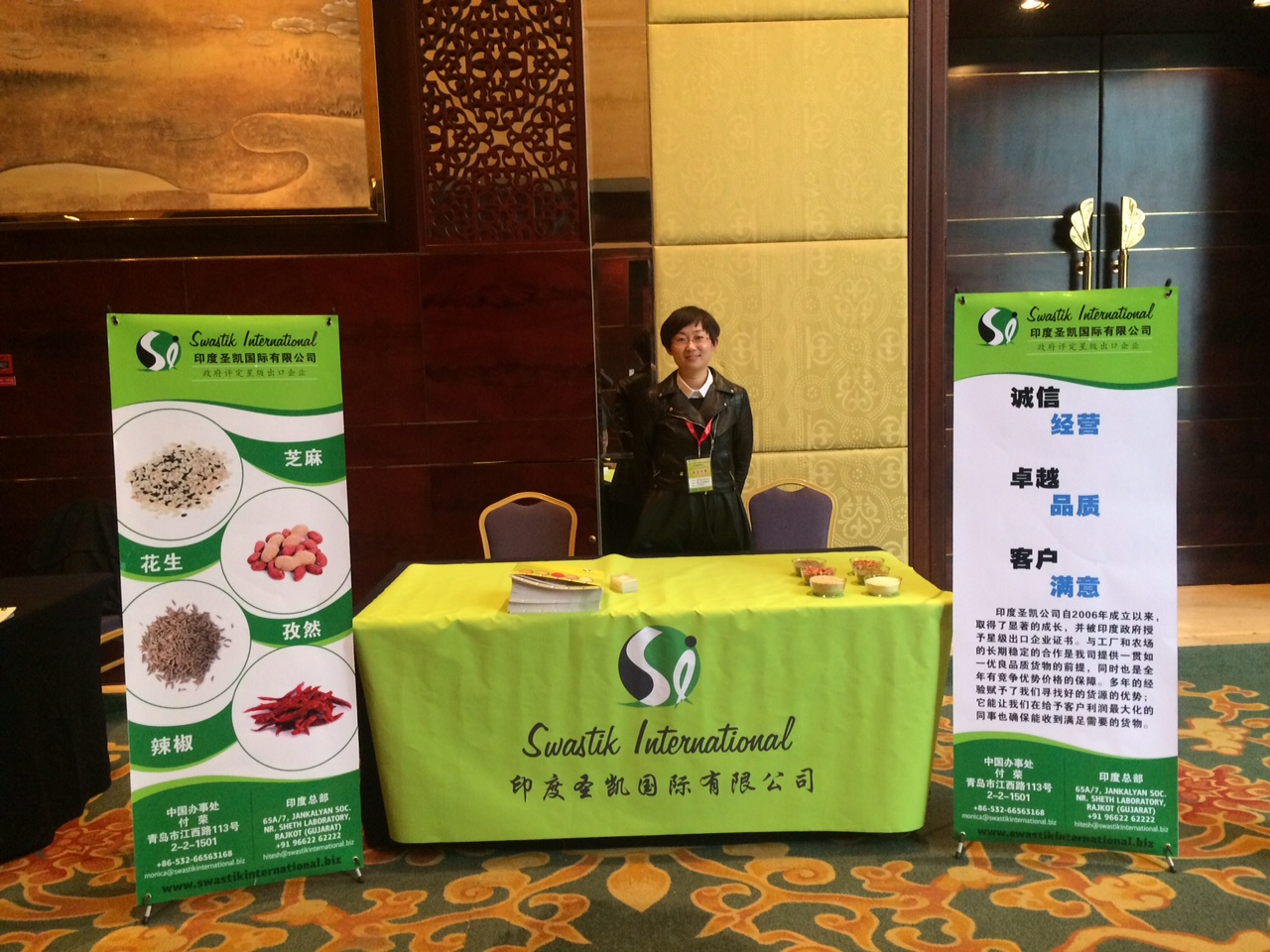 Sesame Conference, China